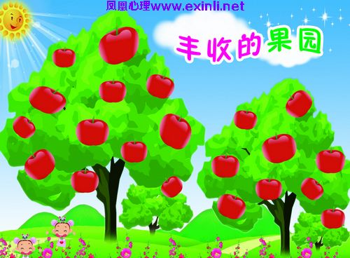 心理成长小故事:做一棵永远成长的苹果树